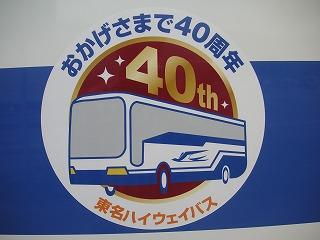 名古屋遠征 昼行&夜行バス往復 2009/5/17_d0144184_0264699.jpg