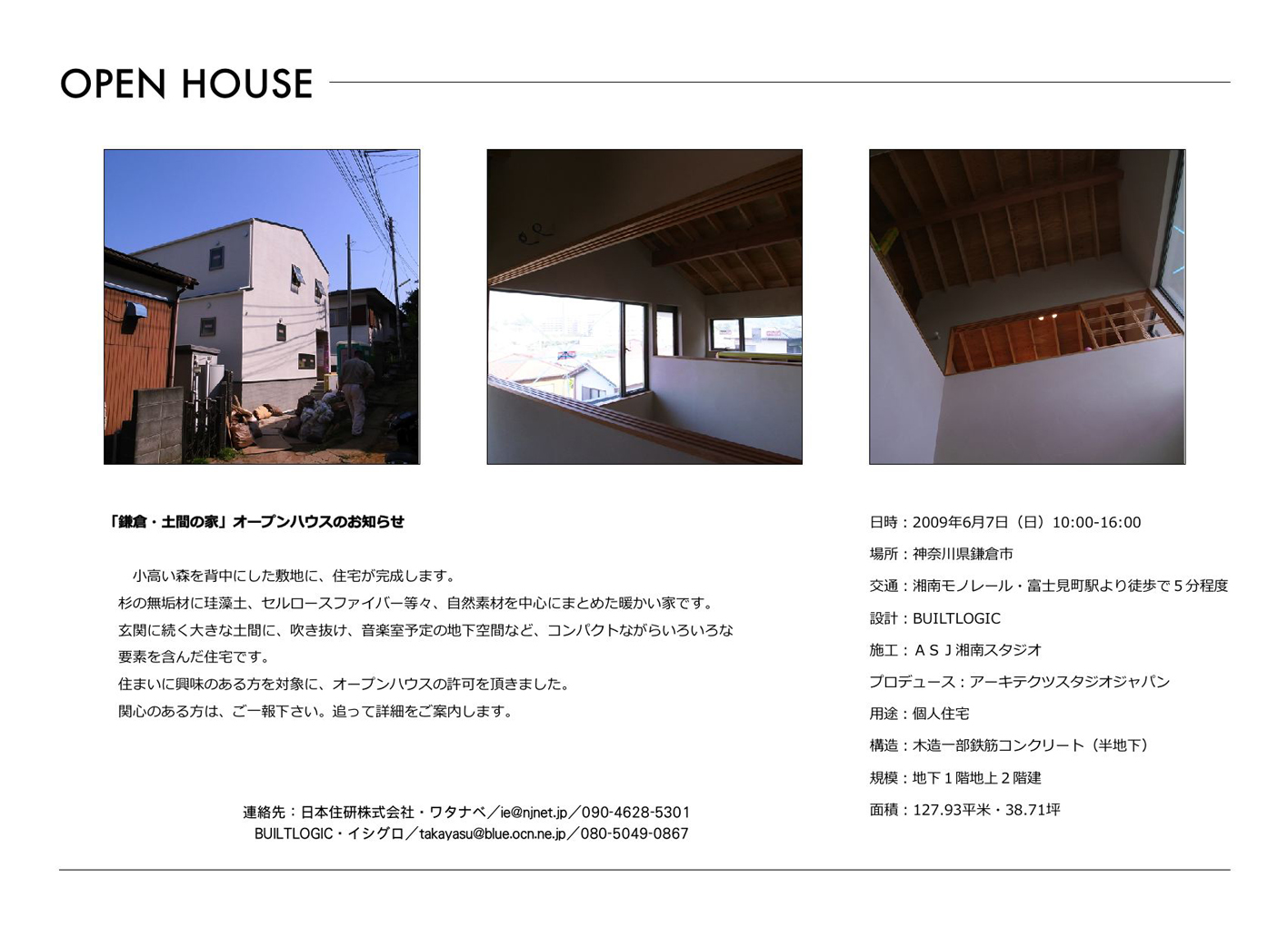オープンハウスのお知らせ_b0061387_0331273.jpg