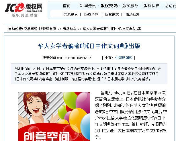 中国の版権網に『日中常用同形語用法作文辞典』が紹介された_d0027795_17304577.jpg