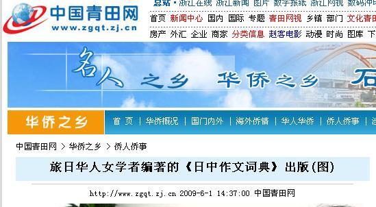 中国青田網も『日中常用同形語用法作文辞典』を紹介_d0027795_1737071.jpg