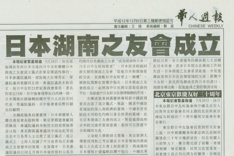華人週報 5月28日の紙面_d0027795_1836254.jpg