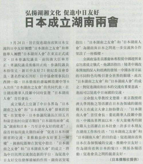 中文導報 日本湖南省友の会 日本湖南人会成立を報道_d0027795_2121440.jpg