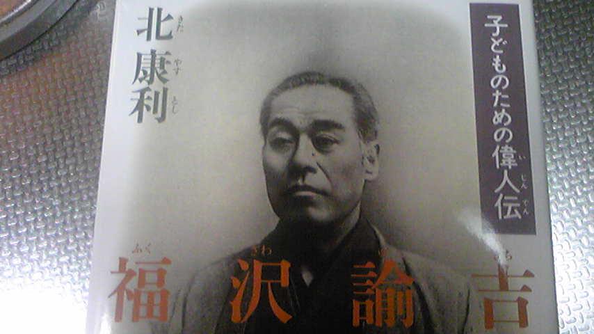 日本一の先生・・・子どものための偉人伝_d0004717_3554786.jpg