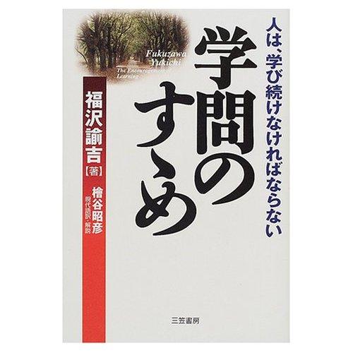 日本一の先生・・・子どものための偉人伝_d0004717_3562581.jpg