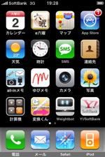 i-phone_f0165030_627529.jpg