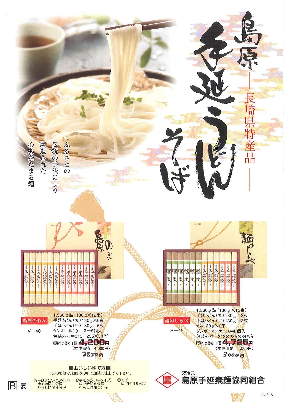 素麺等販売のお知らせ_e0175651_15354619.jpg
