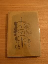 「金花黒薔薇棘紙」 金子光晴_c0133854_23161276.jpg