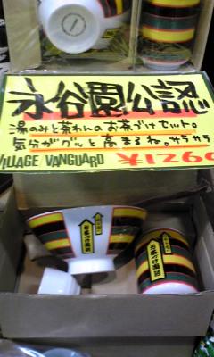 渋谷にて_d0118072_18132654.jpg