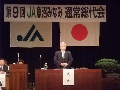 第9回JA魚沼みなみ通常総代会議長に!_b0092684_2219093.jpg