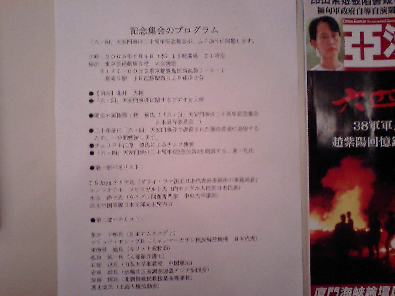 天安門事件20周年追悼集会プログラム 池袋の東京芸術劇場にて_d0027795_2237034.jpg