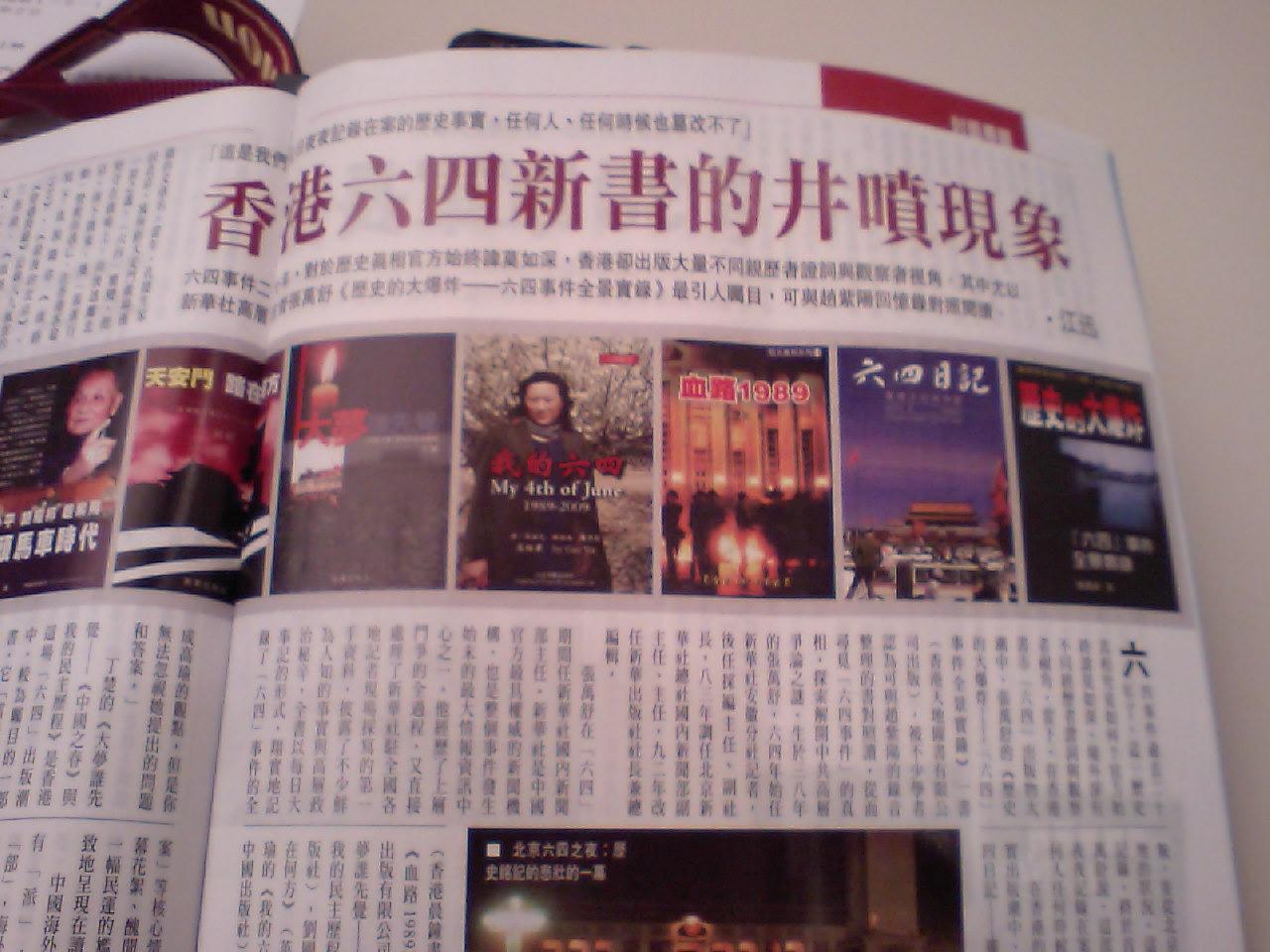 中国の香港で 天安門事件に関する新書が多く刊行された_d0027795_223999.jpg