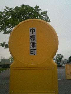 北海道ツアー_b0094826_16541144.jpg