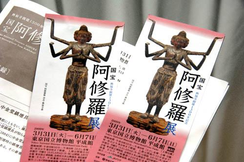 国宝『阿修羅』展に行って来ました。_c0161127_14463113.jpg