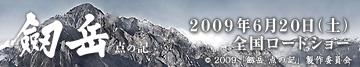 剣岳・点の記_f0037633_13102463.jpg
