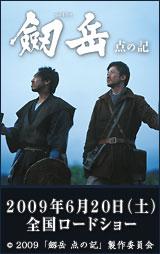 剣岳・点の記_f0037633_1314126.jpg