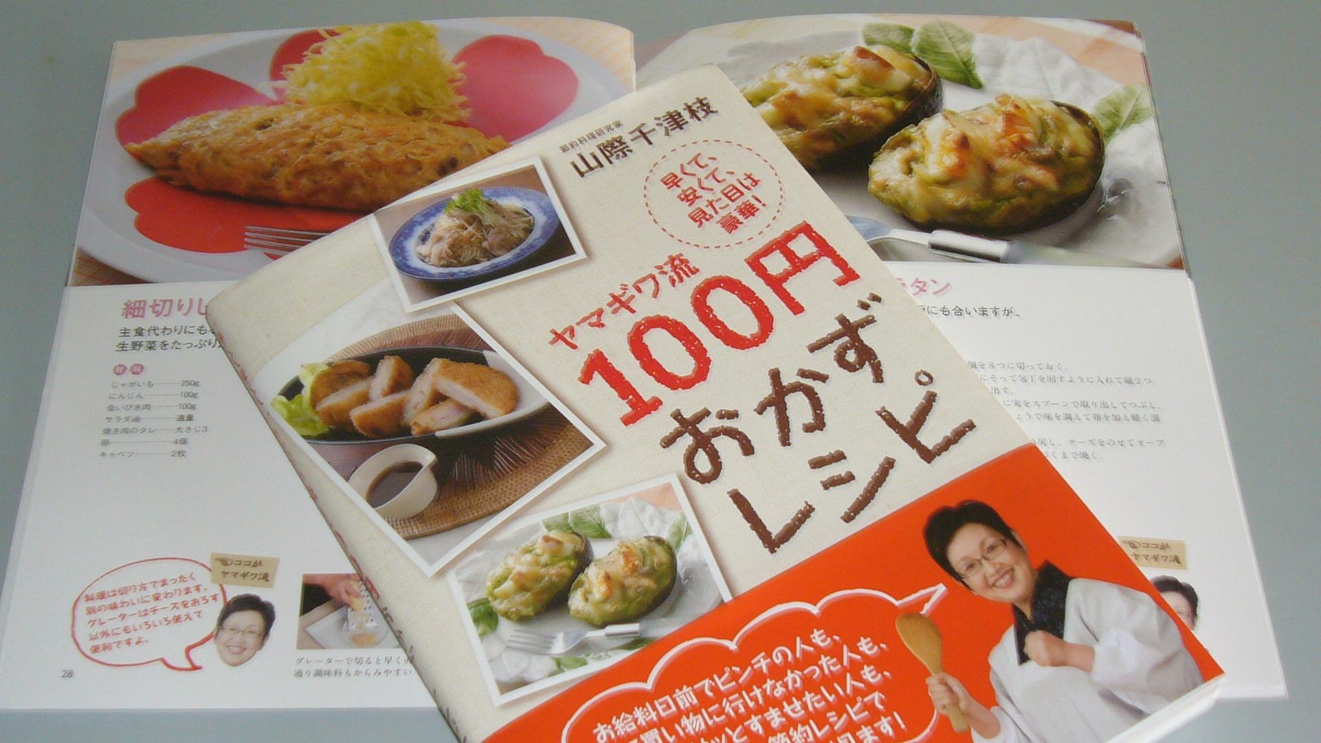 料理の本が出ますよーぉ!!!_c0069247_1164176.jpg
