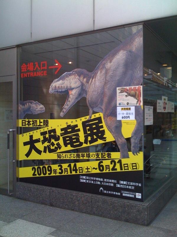 国立科学博物館 大恐竜展_f0011179_755283.jpg