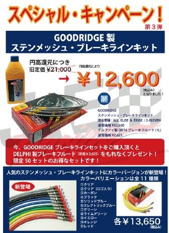 GOODRIDGE製ブレーキライン新価格、さらに_e0101203_10562957.jpg