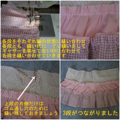 子供のギャザースカートとパンツをつくろう_a0084343_23443653.jpg