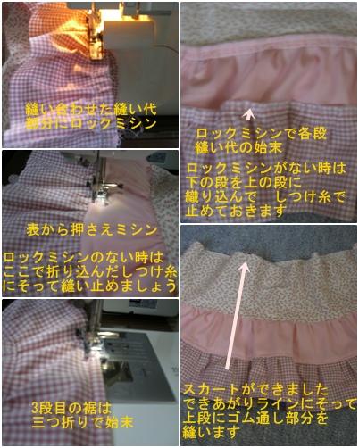 子供のギャザースカートとパンツをつくろう_a0084343_23445715.jpg