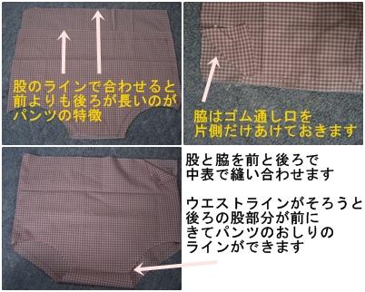 子供のギャザースカートとパンツをつくろう_a0084343_23452357.jpg