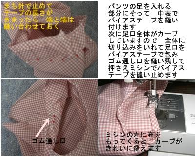子供のギャザースカートとパンツをつくろう_a0084343_23455425.jpg