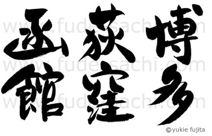 書・ラボvol.31 : 「函館・荻窪・博多」&「 ? 」 ~クイズ風~_c0141944_23381412.jpg