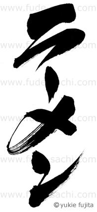 書・ラボvol.31 : 「函館・荻窪・博多」&「 ? 」 ~クイズ風~_c0141944_2348920.jpg