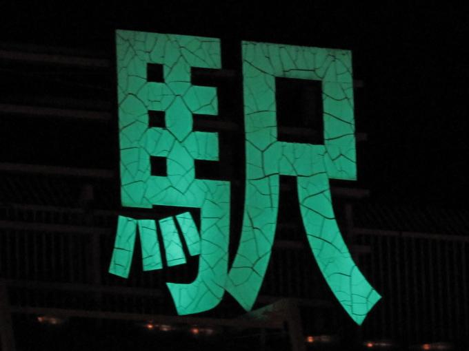 新宿南口。_f0170995_8112017.jpg
