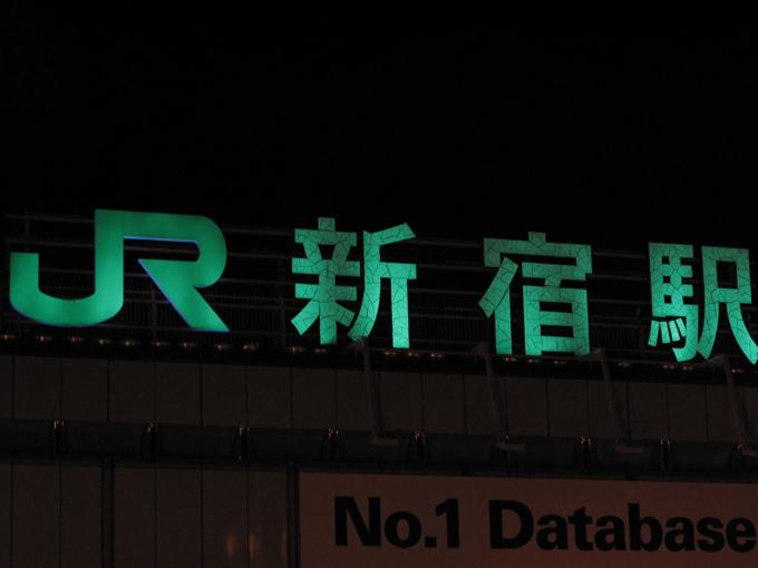 新宿南口。_f0170995_8132769.jpg