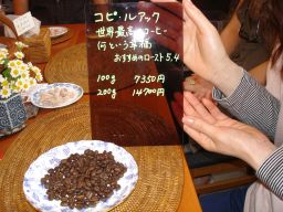 コピ・ルアックを飲む会 盛況でした!& また食べてるマコ_e0166301_18452666.jpg
