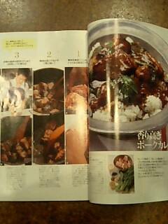 「dancyu」カレー号でレシピ紹介してます!_c0033210_0434516.jpg