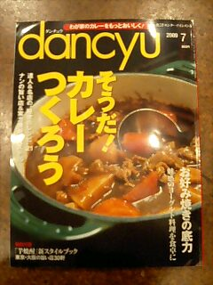 「dancyu」カレー号でレシピ紹介してます!_c0033210_0434581.jpg
