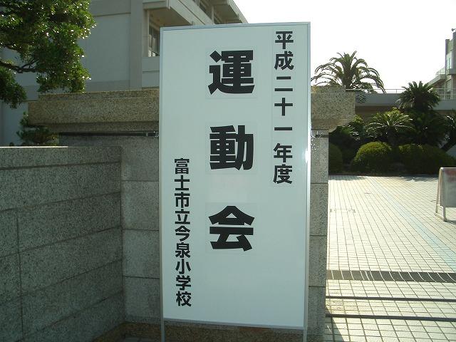 英語のラジオ体操で始まった運動会_f0141310_2382246.jpg