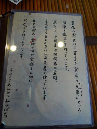 あんみつの豆って、旨いんだ! 「みつばち」 (京都市上京区)_d0108737_232168.jpg
