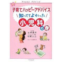 子育てハッピーアドバイス 小児科の巻!!_c0151053_1249527.jpg