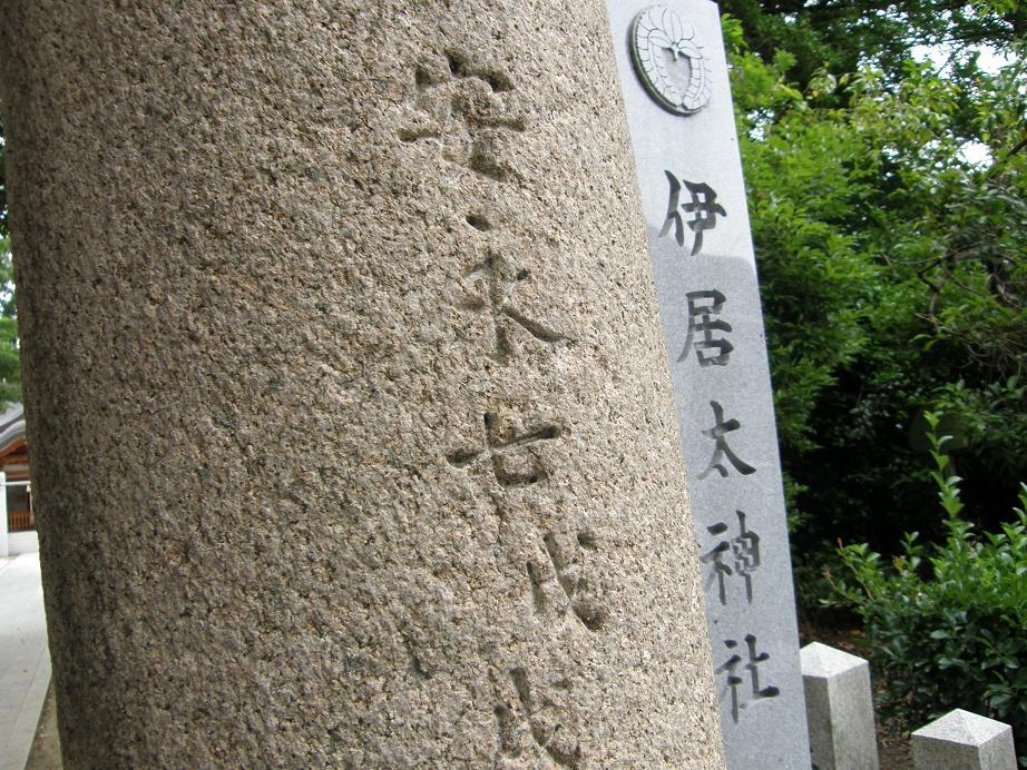 神社を訊ねて その10  伊居太神社  尼崎_c0118393_15165833.jpg