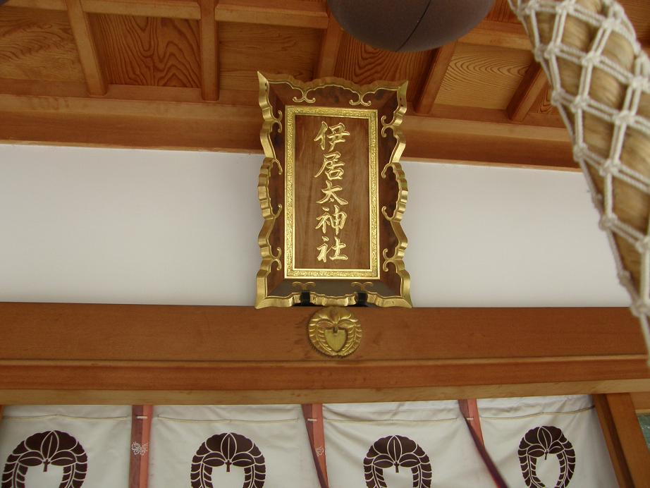 神社を訊ねて その10  伊居太神社  尼崎_c0118393_15341258.jpg