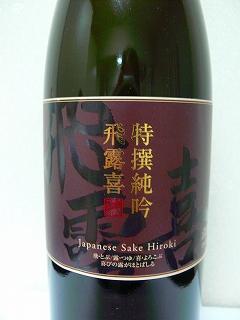 5月のお酒、「加賀鳶」純米吟醸2種、「七笑」純米、「飛露喜」特選純米吟醸、「安東水軍」純米無濾過_c0153302_19114677.jpg