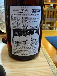 5月のお酒、「加賀鳶」純米吟醸2種、「七笑」純米、「飛露喜」特選純米吟醸、「安東水軍」純米無濾過_c0153302_19145086.jpg