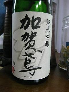 5月のお酒、「加賀鳶」純米吟醸2種、「七笑」純米、「飛露喜」特選純米吟醸、「安東水軍」純米無濾過_c0153302_199342.jpg
