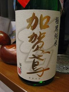 5月のお酒、「加賀鳶」純米吟醸2種、「七笑」純米、「飛露喜」特選純米吟醸、「安東水軍」純米無濾過_c0153302_199969.jpg