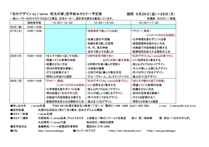 「北のデザイン 札幌市拓北の家」オープンハウス&セミナー_f0155409_215151.jpg