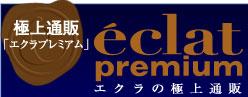 極上通販Eclat PremiumでINTINI jewelsが売れ筋Best 1に!_b0115615_20455266.jpg