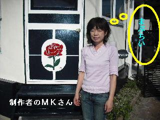ウッドデッキ改修工事12日目 片付けとサプライズ_f0031037_2231793.jpg