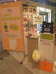 「TBSグリーンウィーク2009」 のご報告!!_b0076951_032973.jpg