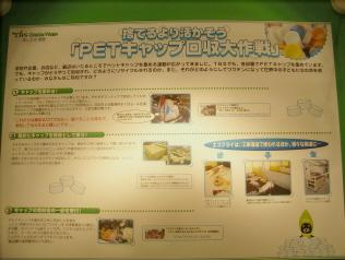 「TBSグリーンウィーク2009」 のご報告!!_b0076951_1295952.jpg