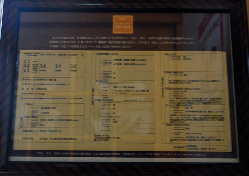 田沢温泉・温泉センター共同浴場「有乳湯」(源泉:田沢温泉2号・3号)_c0043361_2141442.jpg