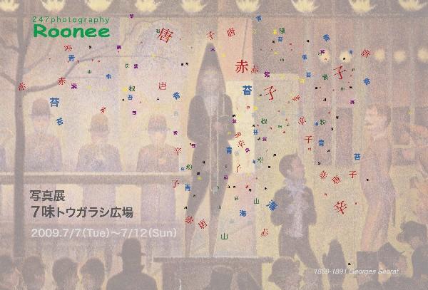 b0117362_20124363.jpg