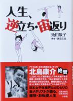 サライ 6/18日号 日体大名誉教授 池田敬子さん_f0143469_10591174.jpg